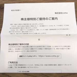 【3359】cottaから優待到着(2020年9月末権利)しめ縄♪