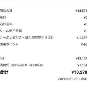 【3359】cottaの優待利用♬クーポンはすごくお得です!