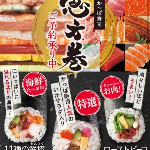 【7412】かっぱ寿司で恵方巻きの予約をしました♪今年は節分の日にちが違います。
