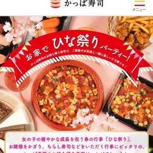 【7421】カッパクリエイト。かっぱ寿司で華ひなちらしを予約♪ひな祭り準備。