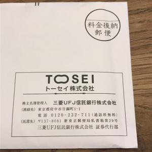 【8923】トーセイから優待到着(2020ねん11月末権利)おでこのシワ。