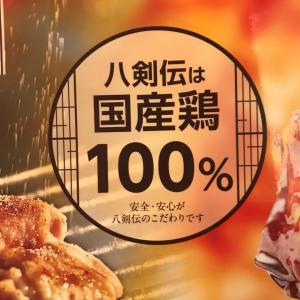 【7524】マルシェの優待利用♬八剣伝で焼き鳥食べました~!