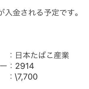 【2914】日本たばこ産業から配当金。コタの毎年恒例分割。