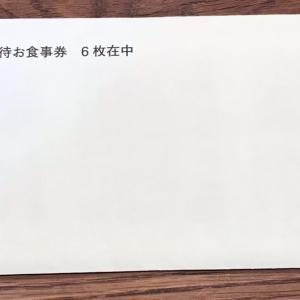【2752】フジオフード優待到着(2020年12月末権利)
