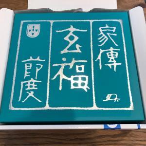 【3372】関門海で優待注文した商品が届きました!今夜はふぐだ~!!