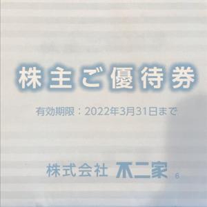 【2211】不二家の優待利用♬毎週金曜はシュークリーム100円!