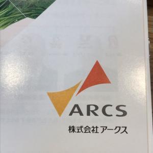 【9948】アークスから優待到着(2021年2月末権利)