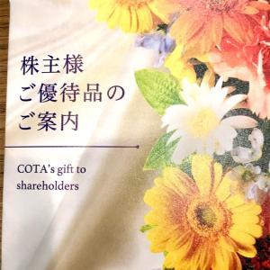 【4923】コタから優待案内到着♪(2021年3月末優待)3回目の分割株数。