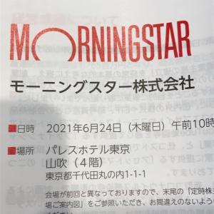 【4765】モーニングスターから優待到着(2021年3月末権利)仮想通貨貰えます♪