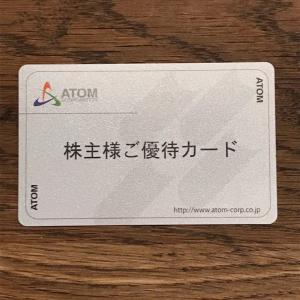 【7412】アトムの優待案内到着(2021年3月末権利)ポイントチャージ日♪