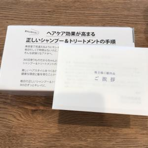 【4923】コタのシャンプー届いたよ~♪