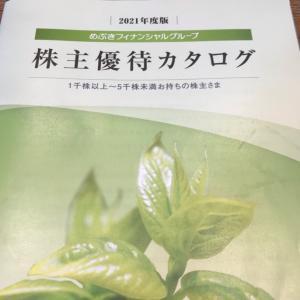 【7167】めぶきフィナンシャルグループ優待カタログ(2021年3月末権利)第一希望はこれ!