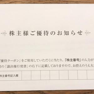 【8107】キムラタン優待到着(2021年3月末権利)子供服もそろそろ卒業?