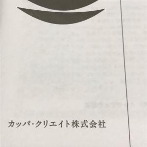 【7421】カッパ・クリエイト優待(2021年3月末権利)かっぱ寿司のしゃり。
