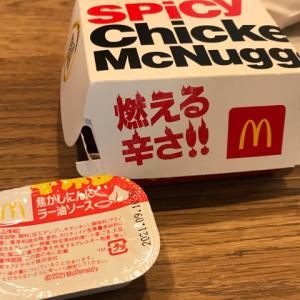 【2702】マクドナルドの優待利用♬燃える辛さのチキンナゲット!