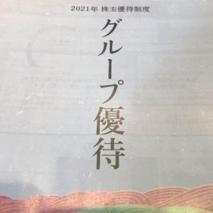 【8591】オリックス優待カタログ(2021年3月末権利)注文したのはこれ!