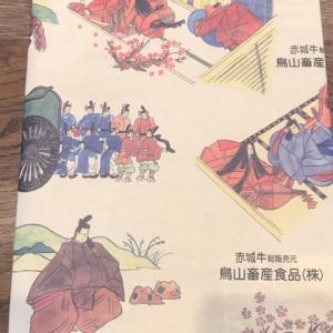 【7167】めぶきFGの優待カタログ注文品♪群馬県産の赤城牛でしゃぶしゃぶ!