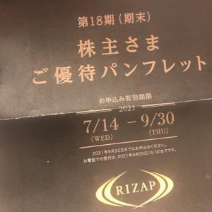 【2928】RIZAP優待はいまいちですね。おうち栗拾い。