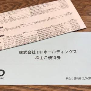 【3073】DDホールディングスから優待券が到着♪(2020年2月末権利)ちょっと早いりんご狩。