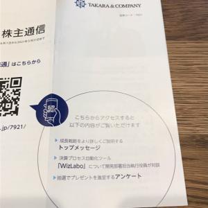 【7921】TAKARA&COMPANY。株主アンケートでギフト券が当たるかも♪最後のプール。