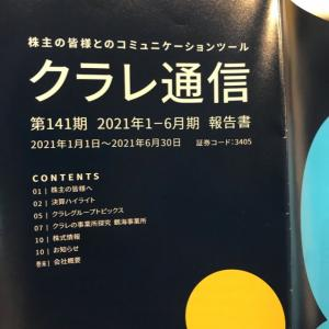 【3405】クラレの1株優待申込書(2021年6月末権利)電気圧力鍋、静か!