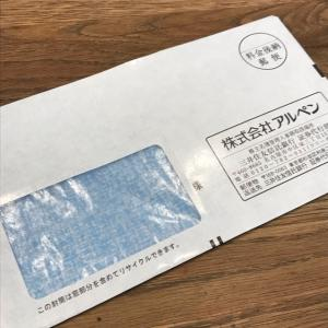 【3028】アルペン優待到着(2021年6月末権利)ジャンボかたつむり!
