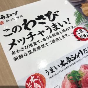 【7412】アトムの優待利用。カッパ寿司のしゃり変わってた~!今年も栗拾い。
