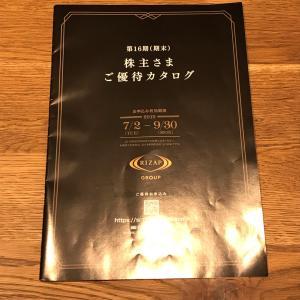 【2928】ライザップから優待カタログが届きました♪