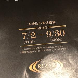 【2928】ライザップのカタログ優待、申込開始です!