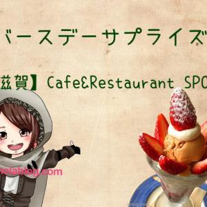 【滋賀】Cafe&Restaurant SPOONにて。サプライズバースデー!!