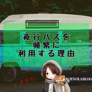 オタクの私が夜行バスを頻繁に利用する理由