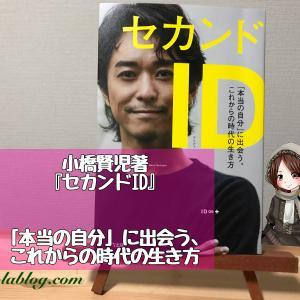 小橋賢児著『セカンドID』