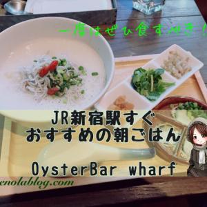 【東京】朝ごはん・OysterBar wharf(オイスターバー ワーフ)