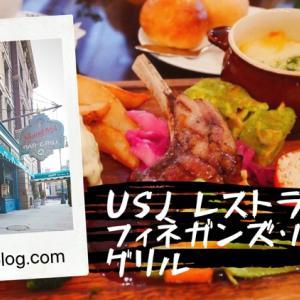 【USJ・レストラン】フィネガンズ・バー&グリル