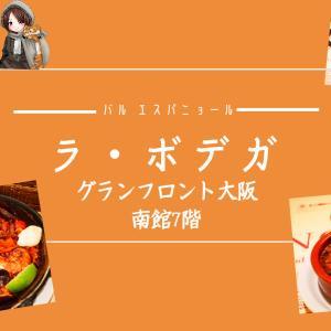 【大阪】グランフロント南館7階 バル エスパニョール ラ・ボデガ