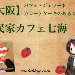 【大阪・吹田】古民家カフェ 七海