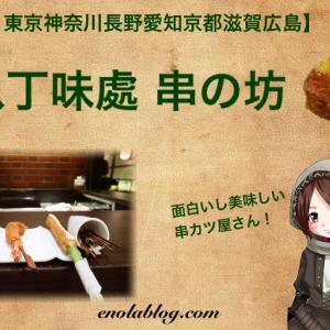 【大阪】八丁味處 串の坊