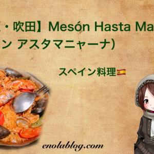 【大阪・吹田】Mesón Hasta Mañana(メソン アスタマニャーナ)