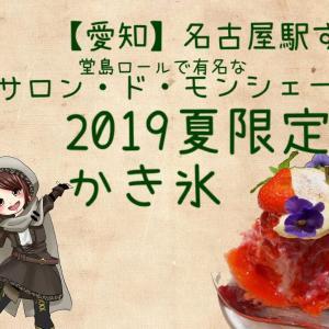 【愛知・名古屋】ミッドランドスクエアの、サロン・ド・モンシェールで、かき氷食べたいん
