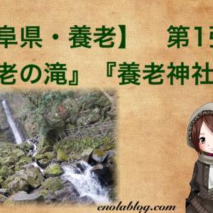 【岐阜県】 養老 第1弾・・・『養老の滝』『養老神社』編