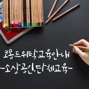 コモンド委託教育♡