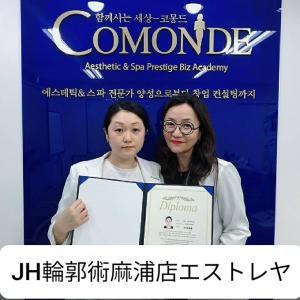 JH輪郭術_麻浦店_エストレヤ