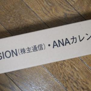 ANA 第3の優待品