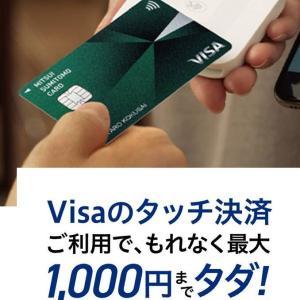 三井住友VISAカード Visaのタッチ決済で1,000円までタダ
