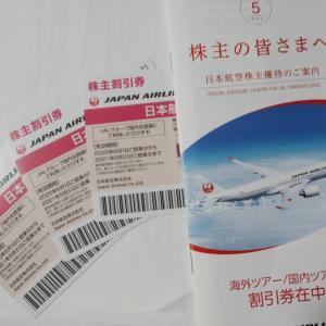 2021年(3月期)株主優待  JAL