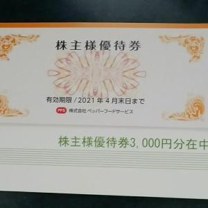 2020年(6月期)株主優待 ペッパーフードサービス