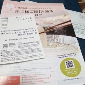 2020 (9月期) 株主優待 株式会社JFLAホールディングス
