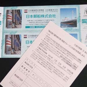 2021年(3月期)株主優待 日本郵船