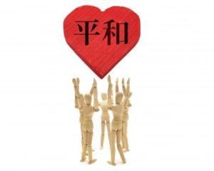 1972年9月29日、「日中国交正常化の日」