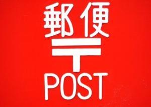 1874年10月9日、「世界郵便デー」